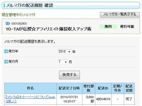 2010年07月31日時点での発行部数