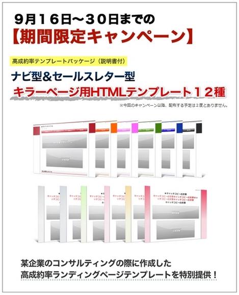 期間限定のキラーページテンプレート12種類