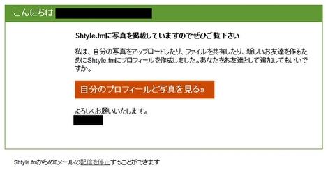 「Shtyle.fm」への招待状