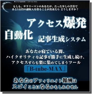 夢のブログ自動投稿ツールB-tube-MAX