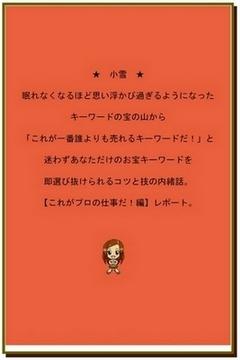 小雪さんの売れるキーワード選定法レポート