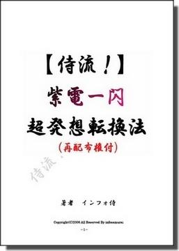【侍流】紫電一閃 超発想転換法