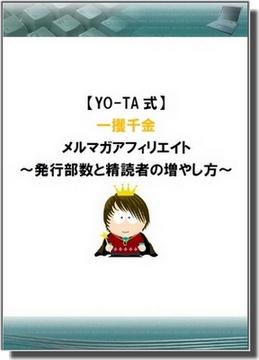 メルマガ読者増ノウハウ独自レポート