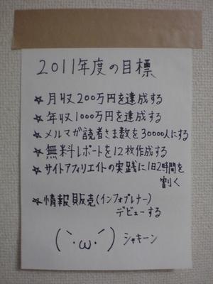 2011年度の目標