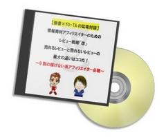 弥音×YO-TAの猛毒対談音声ファイル