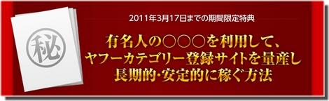 2011年3月17日までの期間限定特典