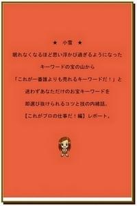 小雪さんの「売れるキーワードレポート」