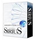 次世代型サイト作成システムSIRIUS(シリウス)