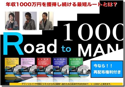 今なら再配布権利付き『Road to 1000MAN』