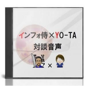 インフォ侍×YO-TAの対談音声