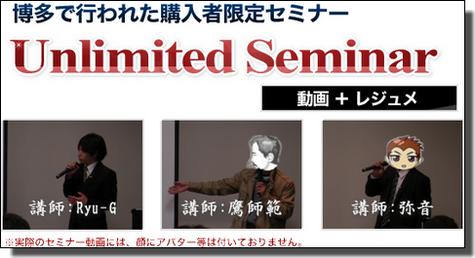 第2回アンリミテッドセミナー(動画+レジュメ)